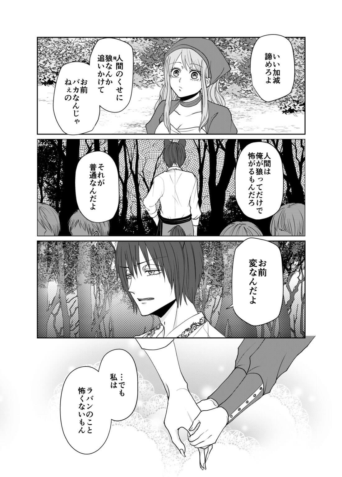 狼くんと赤頭巾ちゃんの話03