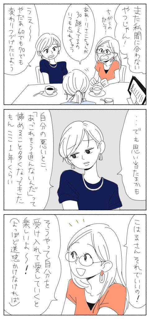 すこやかババアライフ02