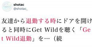「Get Wild退勤」がスタイリッシュすぎると話題にww 7選