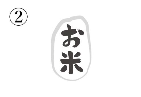お米 ロゴ マイペース 心理テスト