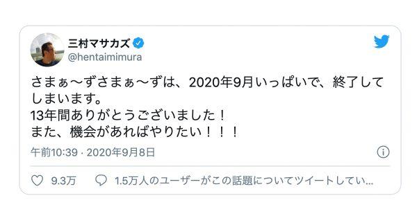 【悲報】あの人気番組終了…13年間さまぁ~ずお疲れ様でした!!!