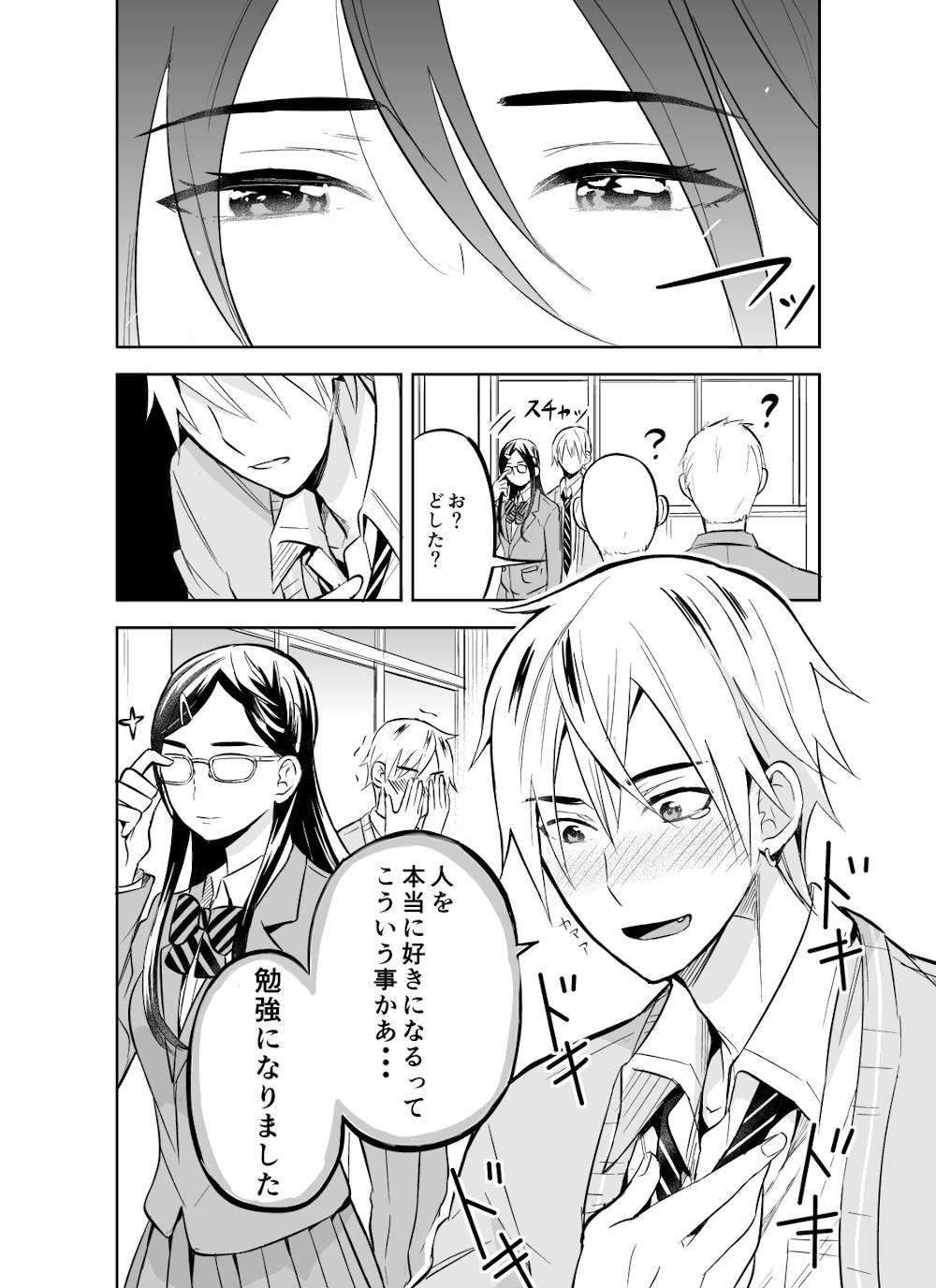 チャラ男くんのお勉強☆4