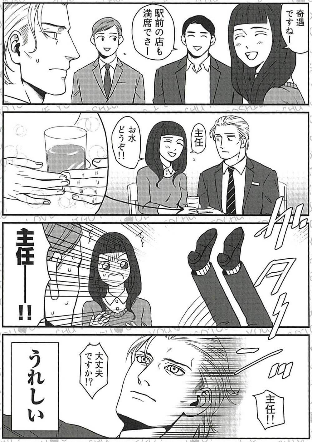 上司が新入社員に恋する漫画3-4