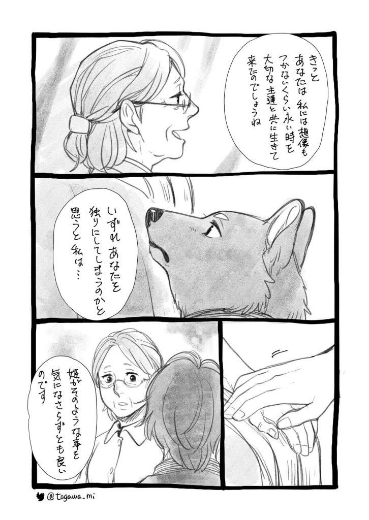 少女とちょっと変わった犬2-3