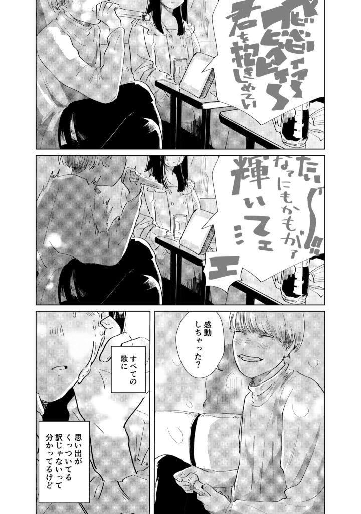 カラオケの話03