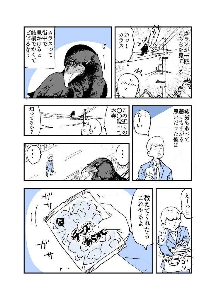 不思議な話11-2