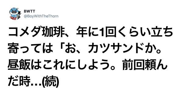 【胃袋崩壊】最強の喫茶店「コメダ珈琲の魅力」 8選