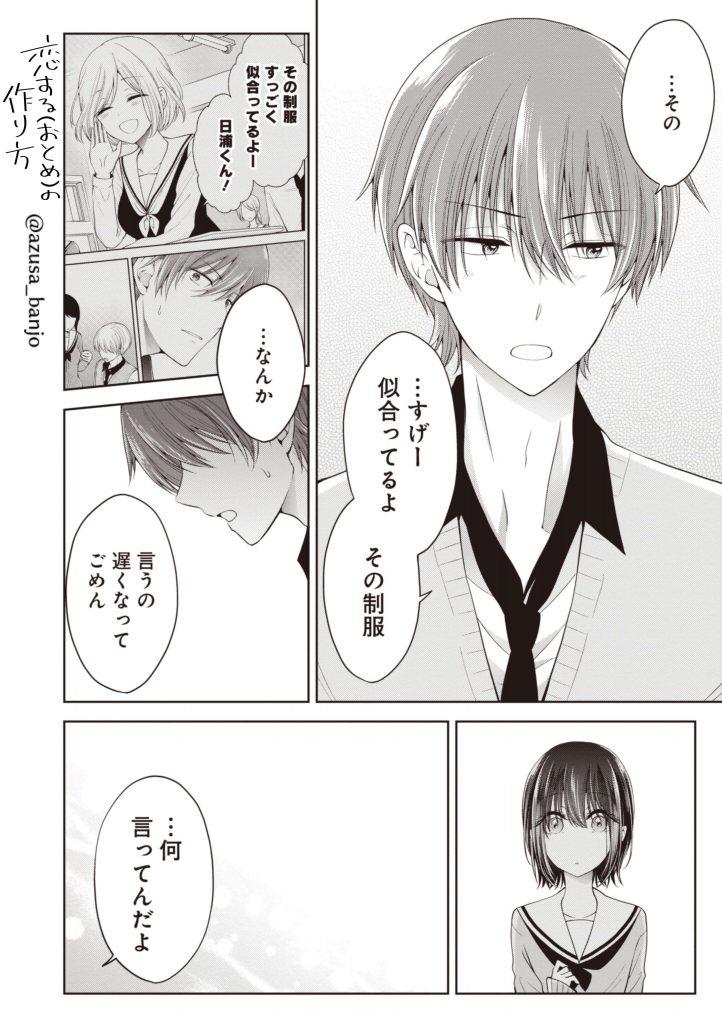 恋する(おとめ)の作り方4-5