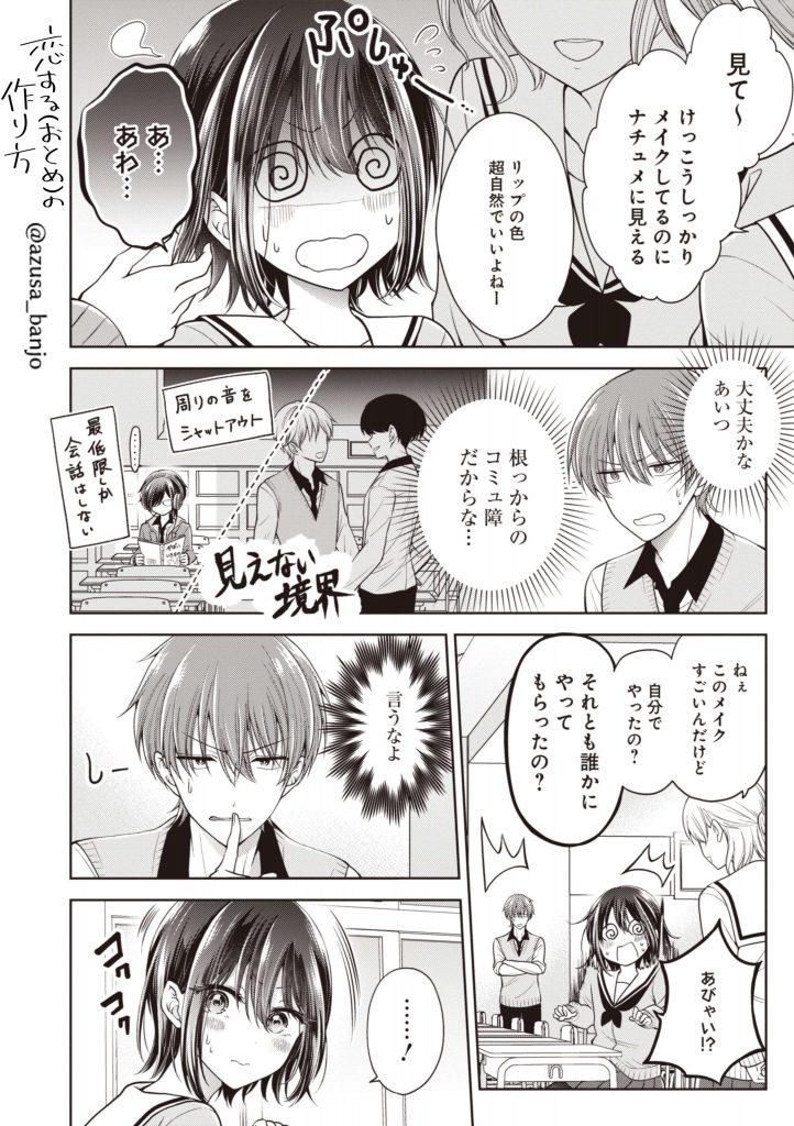 恋する(おとめ)の作り方2-2