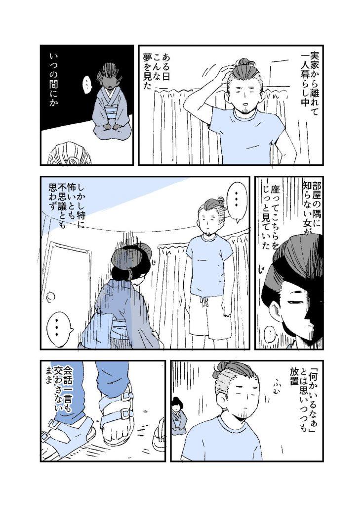 不思議な話10-1