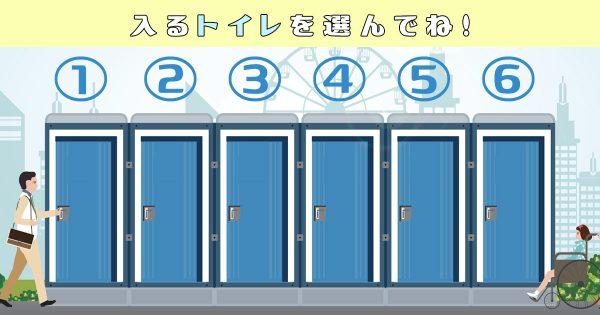 【心理テスト】どのトイレに入りますか?あなたの性格を色に例えます