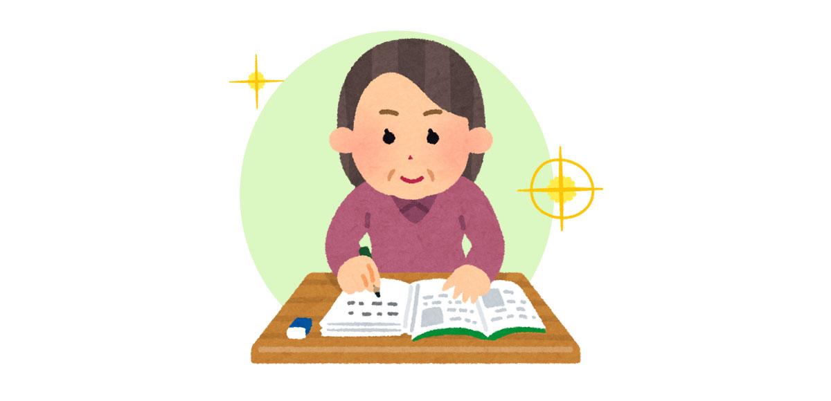 試し書き 老後 心理テスト 学習