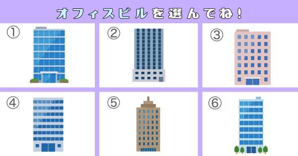 【心理テスト】どのビルに出社する?あなたの性格の「計算高さ」がバレちゃいます