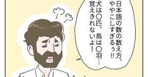 フランス人の旦那「日本の数の数え方、ややこしすぎない!?」