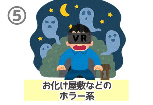 VR オタク 性格 心理テスト ホラー