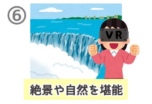 VR オタク 性格 心理テスト 絶景 自然