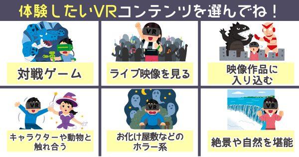 VR オタク 性格 心理テスト