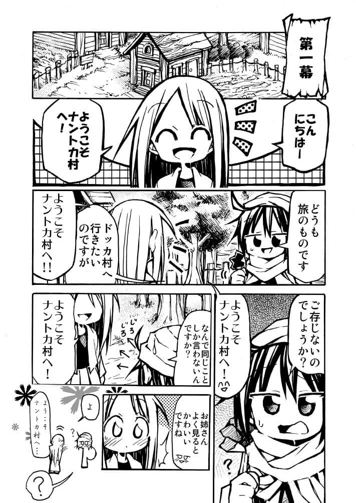 RPGでよくいる同じことしか言わない村人の漫画1-1