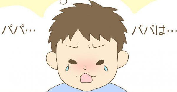「キライ」を禁止した結果、最悪の悪口をくらってしまった父…。