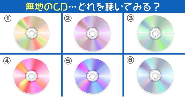 CD 地獄耳 心理テスト