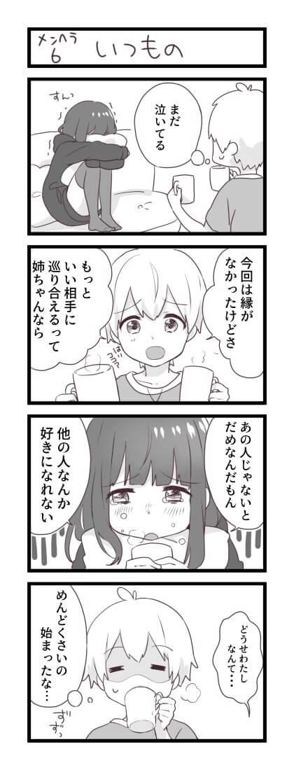 メンヘラ少女くるみちゃん3-1
