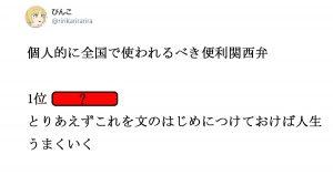 【クイズ】9万いいねを記録した「便利すぎる関西弁」とは…?