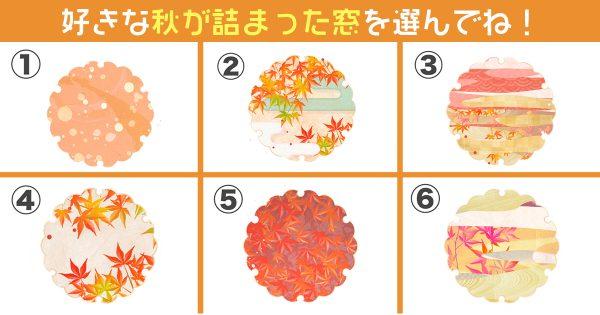 【心理テスト】現在進行中の「恋の行方」がわかるかも!窓からみる秋の風景を選んでね
