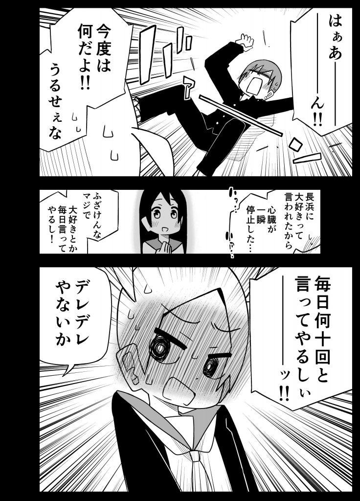 川村拓3-4