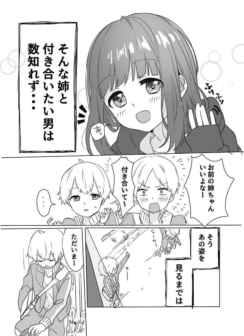 メンヘラ少女くるみちゃん1-2