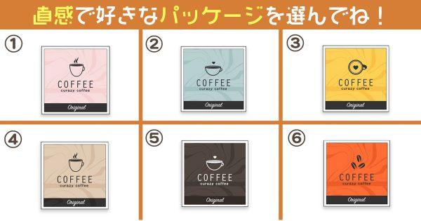 パッケージ コーヒー 相談役 適性 心理テスト