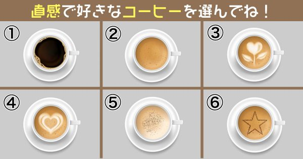 【心理テスト】選んだコーヒーで、あなたの性格を「甘いもの」に例えます!