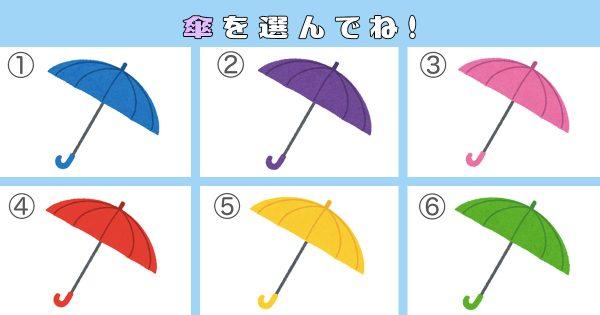 【心理テスト】あなたは「押しに弱い?芯がある?」傘の色で性格がわかります