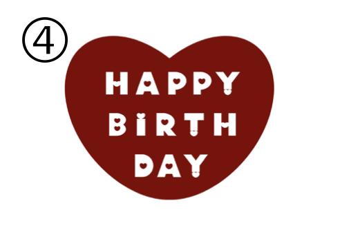 HAPPYBIRTHDAY 誕生日 ロゴ 褒められたい 心理テスト