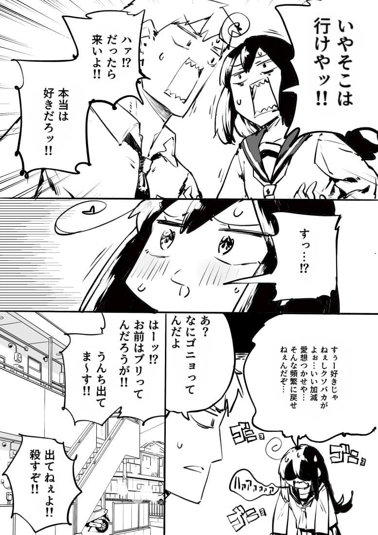 時戻しの魔女2-4
