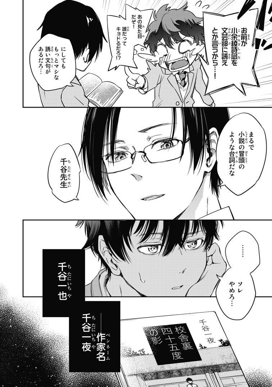 小説の神様3-3