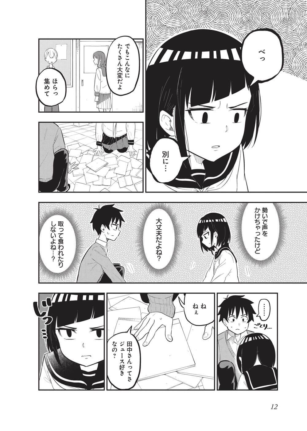 クラスメイトの田中さんはすごく怖い-1-10