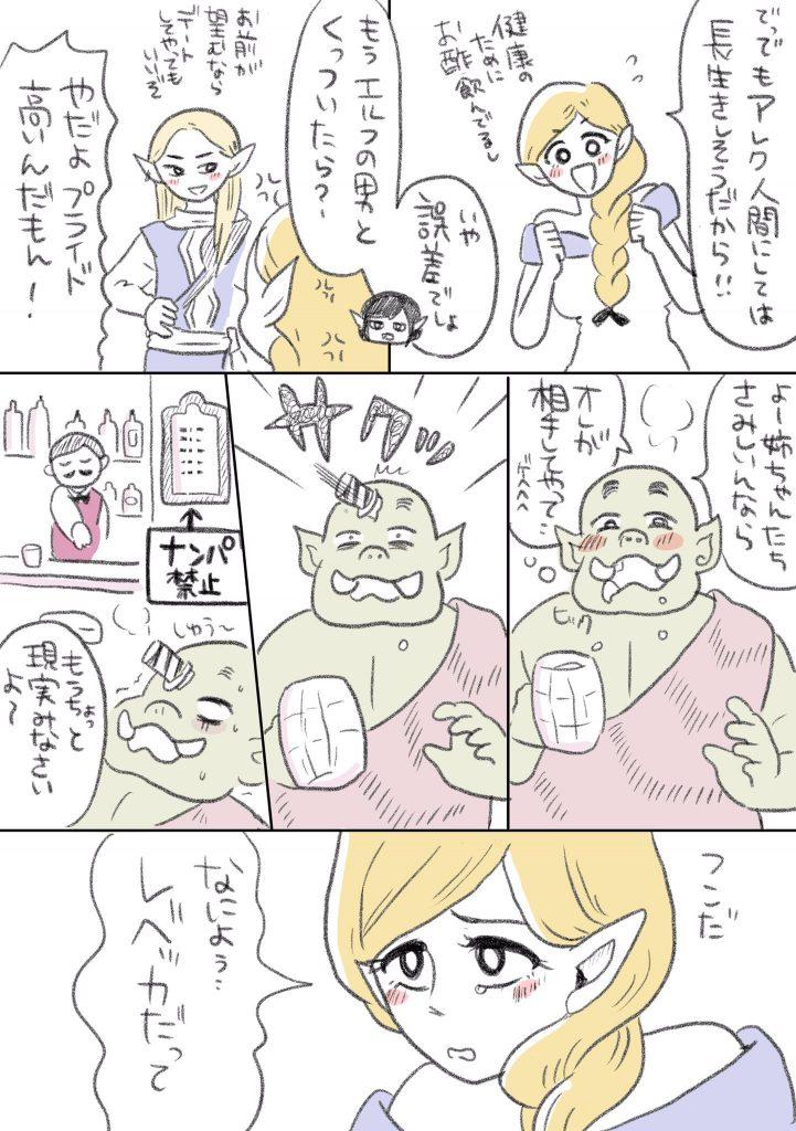 エルフとヴァンパイアの恋バナ2