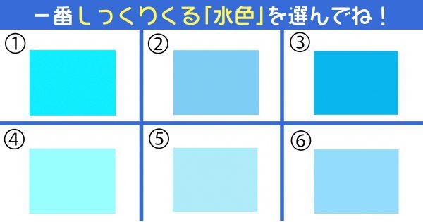 【心理テスト】あなたの「フットワークの軽さ」がわかる!しっくりくる水色はどれ?