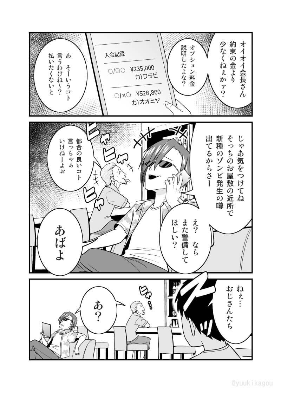 ゾンビバスターズ4-1