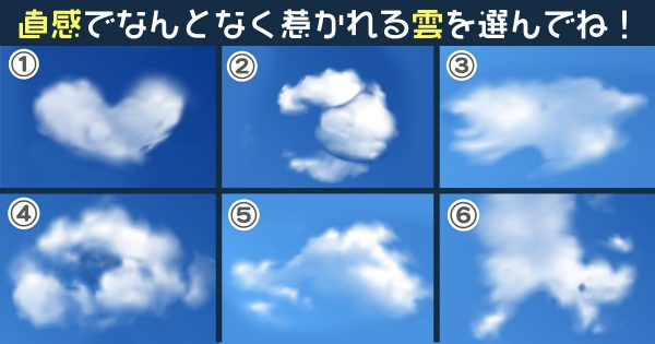 雲 ネット リアル ギャップ 心理テスト