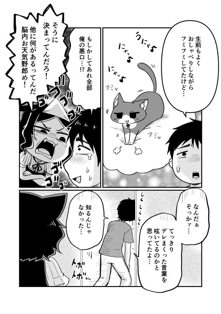 愛猫が幽霊になった3-3