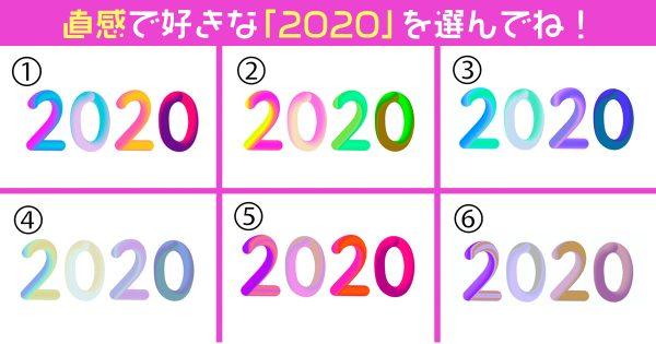 【心理テスト】残りわずかな2020が教える、あなたに「来年訪れる変化」