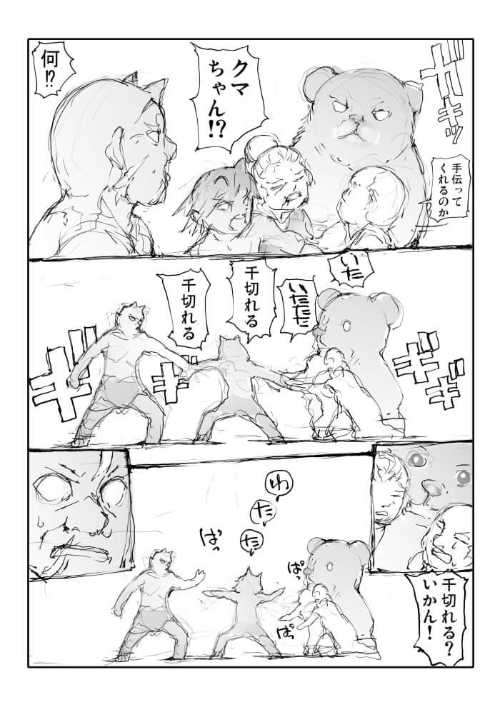 桃から生まれた鬼太郎。2-2