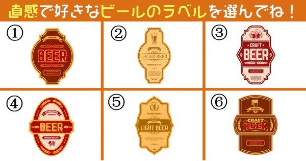 【心理テスト】好みなビールのラベルで、あなたの性格 の「企画力レベル」がわかります!