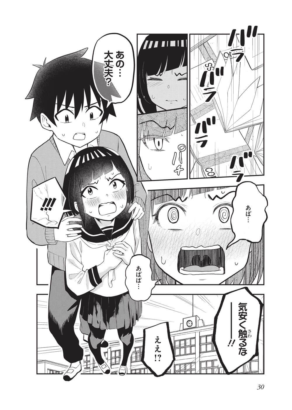クラスメイトの田中さんはすごく怖い-4-4