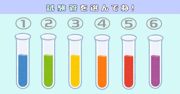 【心理テスト】あなたは「爽やかタイプ or 熱血タイプ」?試験管を選ぶと性格がわかる