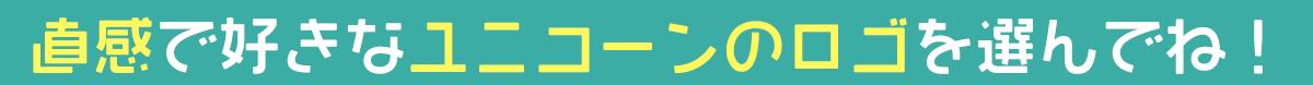 ユニコーン ロゴ マーク 発言 心理テスト