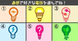 【心理テスト】あなたは性格上、「何に関するアイデア」が浮かびやすい?