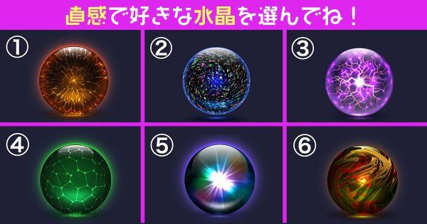 【心理テスト】不思議な水晶を選ぶと、あなたの「推し」の性格がわかります