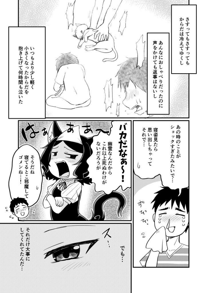 愛猫が幽霊になった4-3